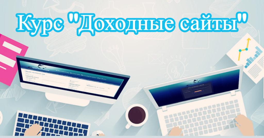 Курс доходные сайты