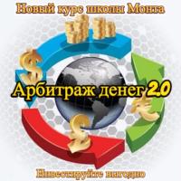 Арбитраж денег 2.0
