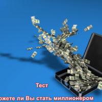 Бесплатный тест Сможете ли Вы стать миллионером