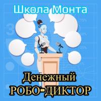 Денежный Робо-Диктор