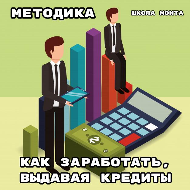 Как зарабатывать деньги, выдавая кредиты организациям