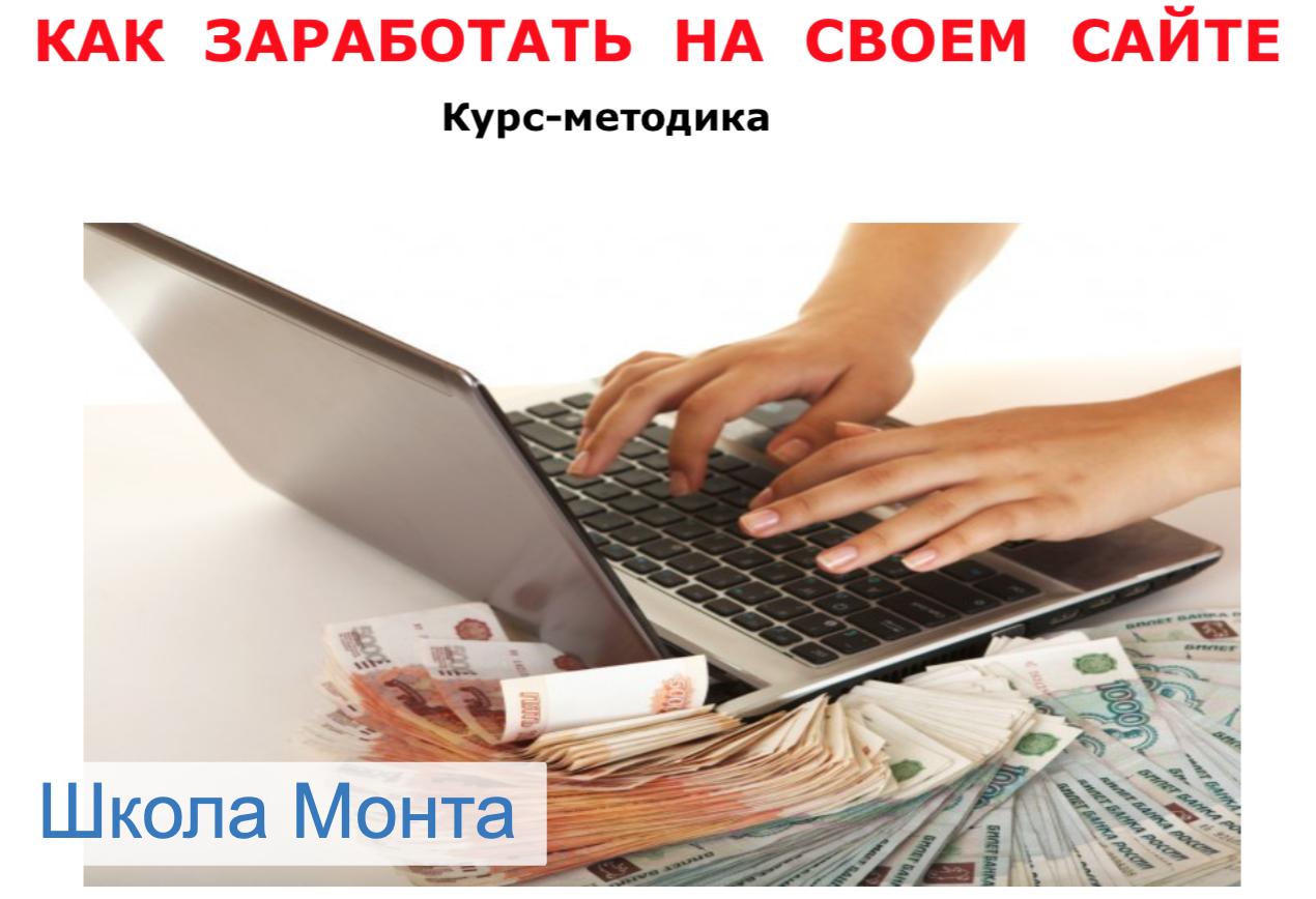 Курс-методика «Как заработать на своём сайте»