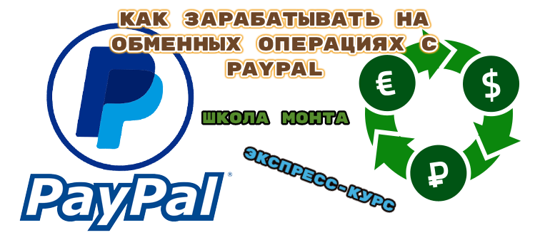 заработать PayPal