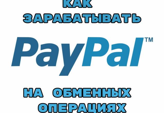Как заработать PayPal