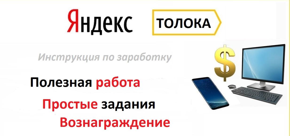 Заработок на сервисе Яндекс.Толока