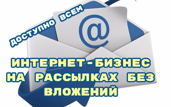 Интернет-бизнес на рассылках без вложений