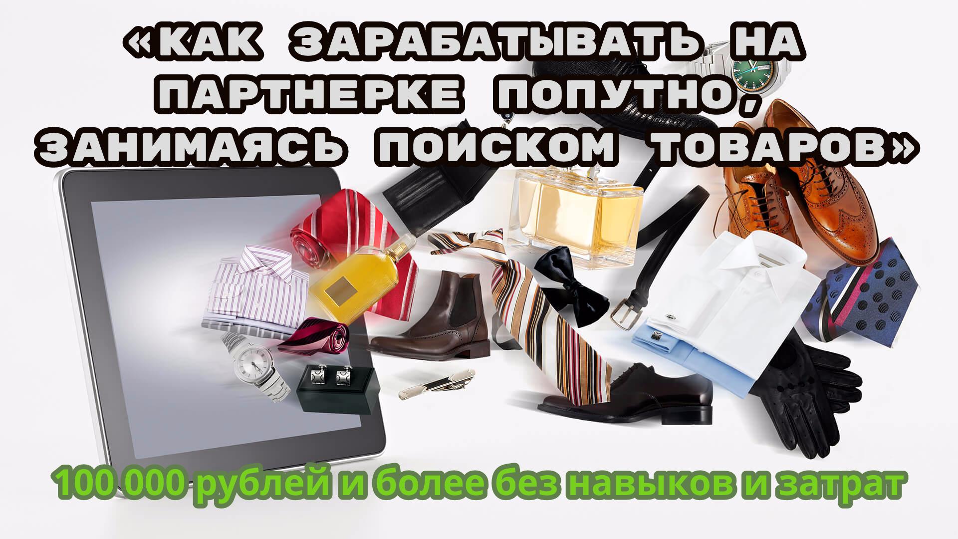 как зарабатывать, занимаясь поиском товаров