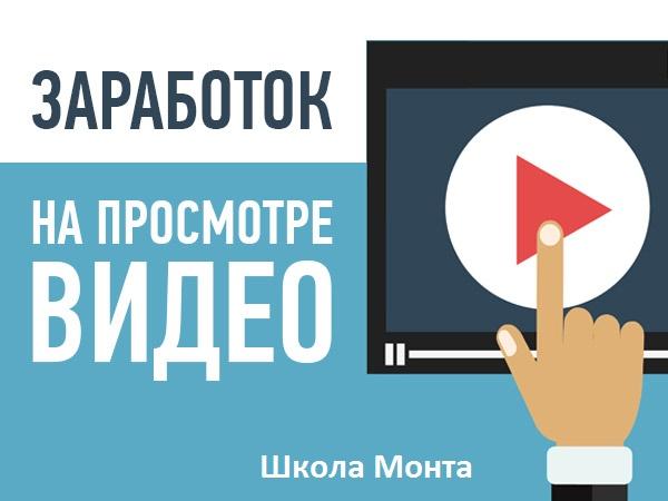 Как зарабатывать на просмотрах видео в интернете