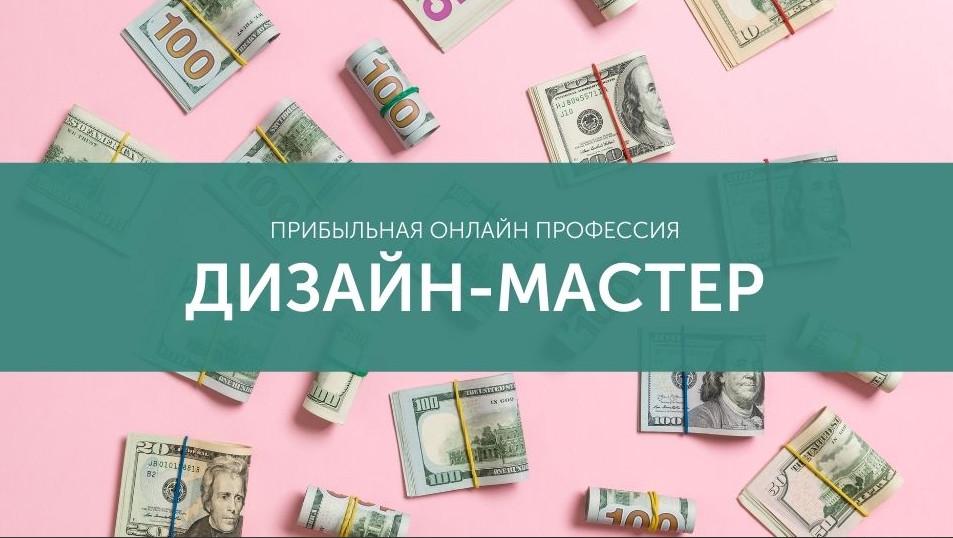 Прибыльная онлайн профессия Дизайн-мастер