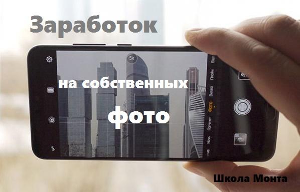 Как зарабатывать на своих фотографиях