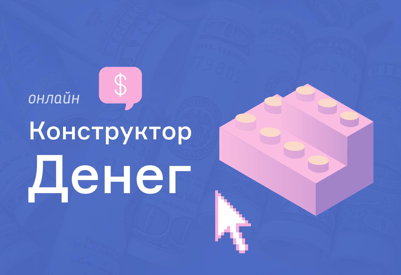 Курс «Конструктор денег»