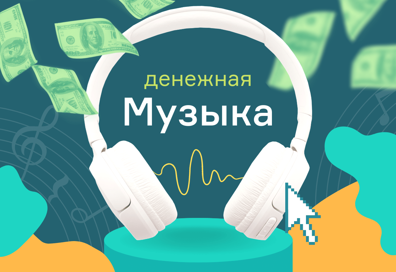 Курс «Денежная музыка»