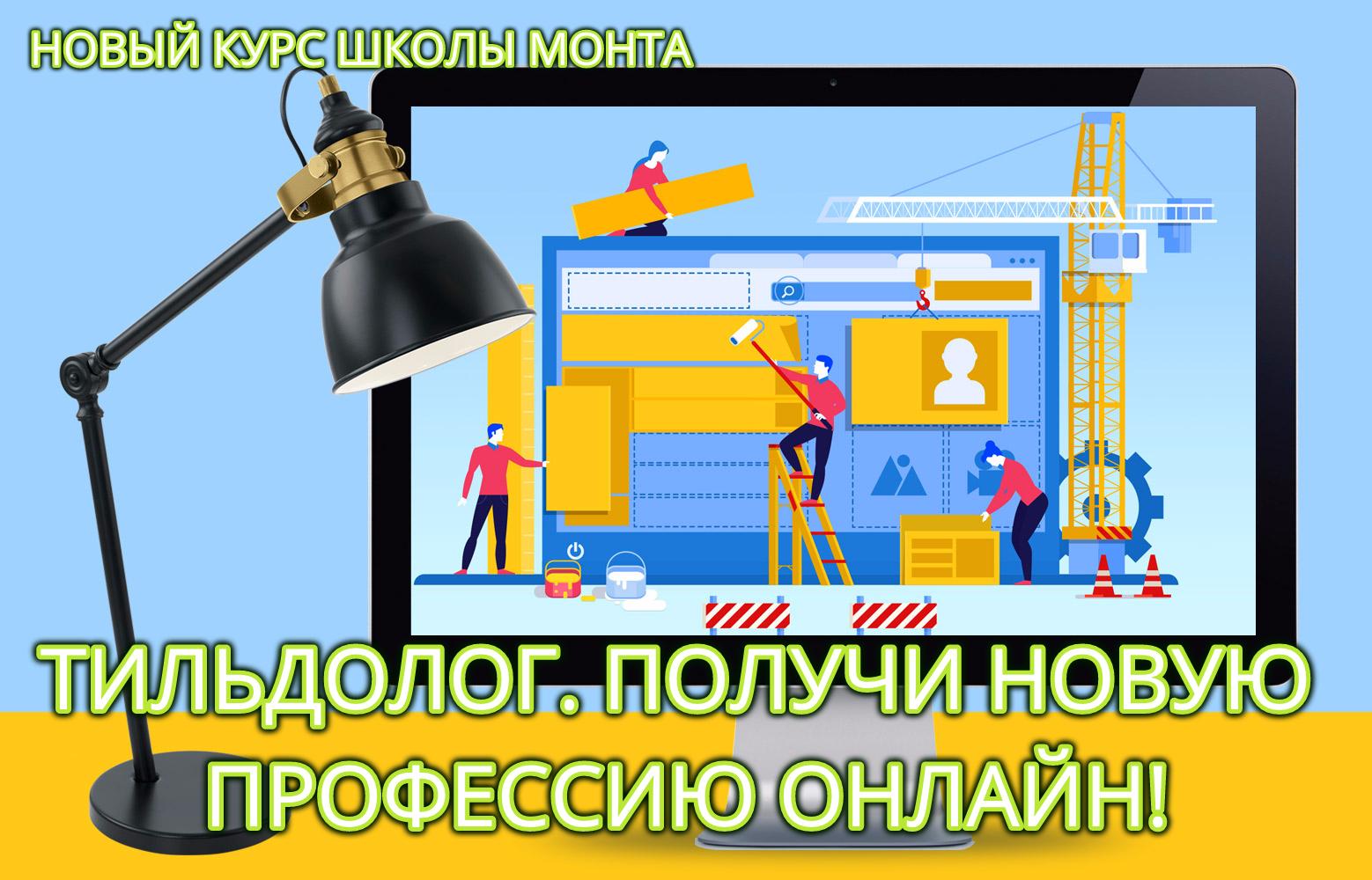 Курс «Интернет-профессия Тильдолог»