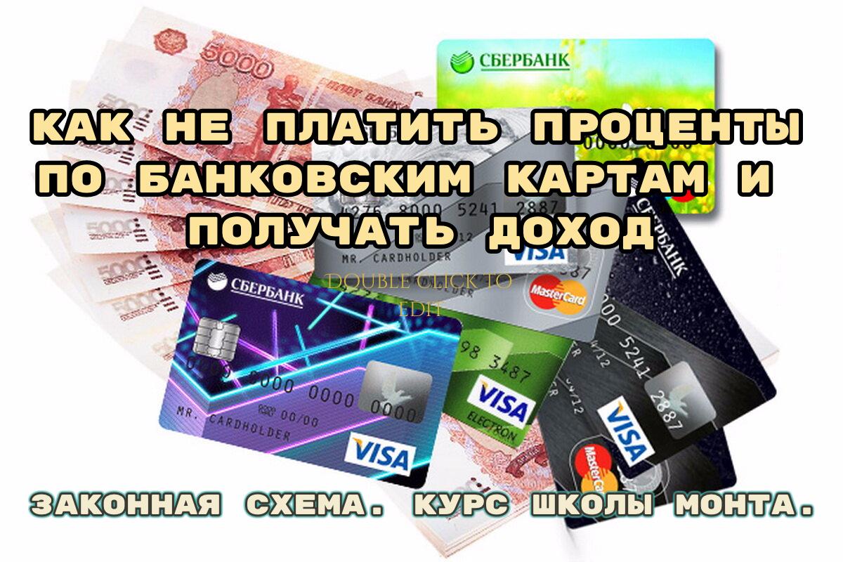 Как не платить проценты по банковским картам и получать доход